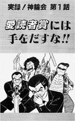 JitsurokuShinwakai01.jpg