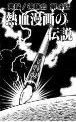 JitsurokuShinwakai04.jpg